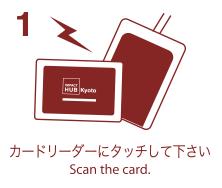 1. カードリーダーにタッチして下さい-Scan the card.